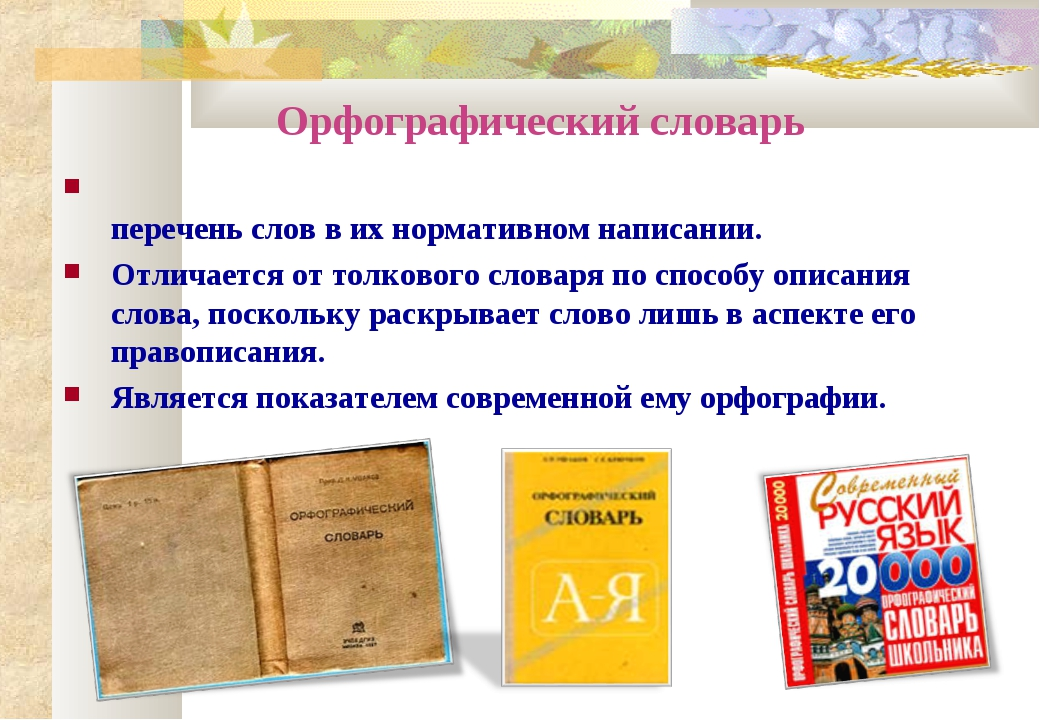 Орфографический словарь Орфографи́ческий слова́рь — словарь, содержащий переч...