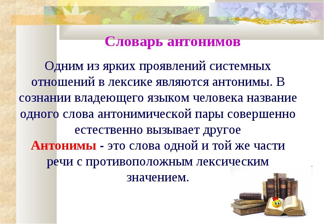 системные отношения в лексике русского языка нужно