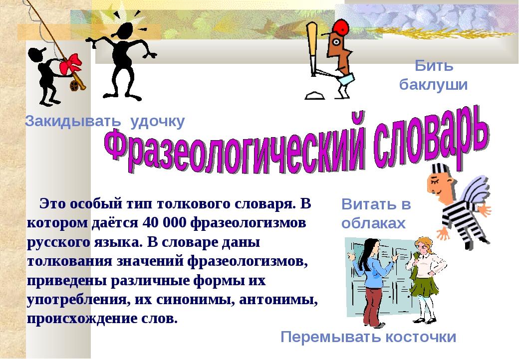 Это особый тип толкового словаря. В котором даётся 40 000 фразеологизмов рус...