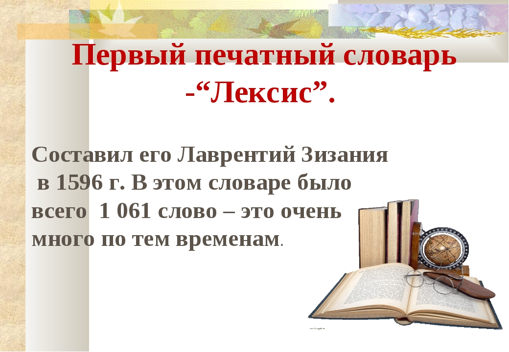 """Первый печатный словарь -""""Лексис"""". Составил его Лаврентий Зизания в 1596 г. В..."""