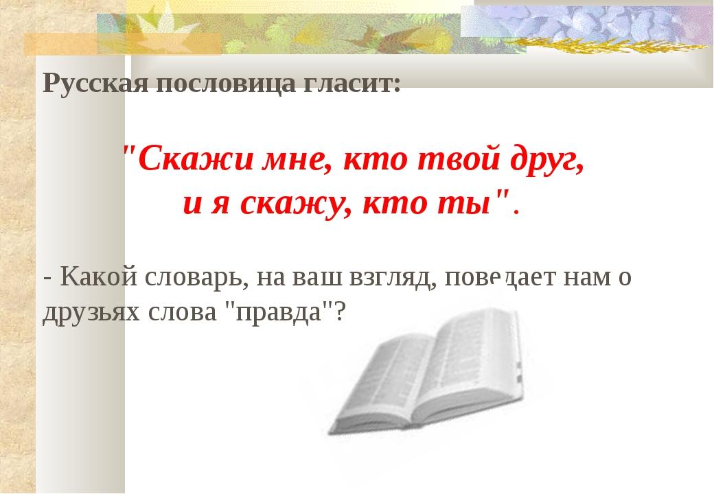 """Русская пословица гласит: """"Скажи мне, кто твой друг, и я скажу, кто ты"""". - К..."""