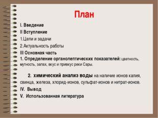 План I. Введение II Вступление 1.Цели и задачи 2.Актуальность работы III Осно