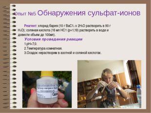 Опыт №5 Обнаружения сульфат-ионов Реагент: хлорид бария (10 г ВаС12 х 2H2O ра
