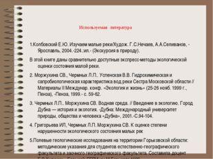 Используемая литература 1.Колбовский Е.Ю. Изучаем малые реки/Худож. Г.С.Нечае