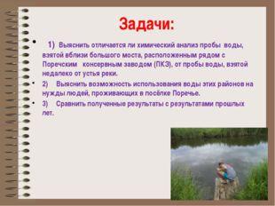 Задачи: 1) Выяснить отличается ли химический анализ пробы воды, взятой вблизи