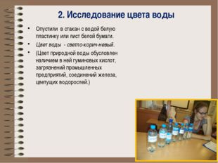 2. Исследование цвета воды Опустили в стакан с водой белую пластинку или лист