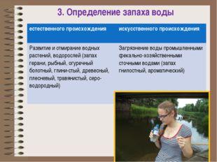 3. Определение запаха воды естественного происхождения искусственного происхо