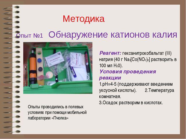 Методика Опыт №1 Обнаружение катионов калия Реагент: гексанитрокобальтат (III...