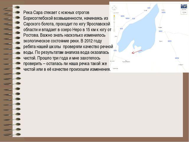 Река Сара стекает с южных отрогов Борисоглебской возвышенности, начинаясь из...