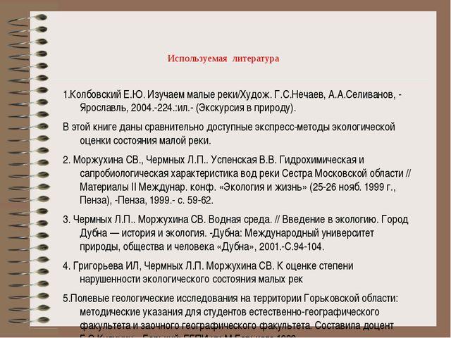 Используемая литература 1.Колбовский Е.Ю. Изучаем малые реки/Худож. Г.С.Нечае...