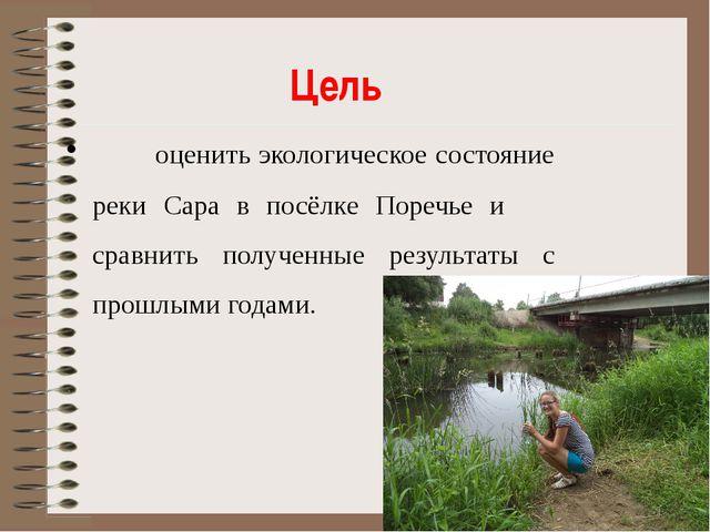 Цель оценить экологическое состояние реки Сара в посёлке Поречье и сравнить п...