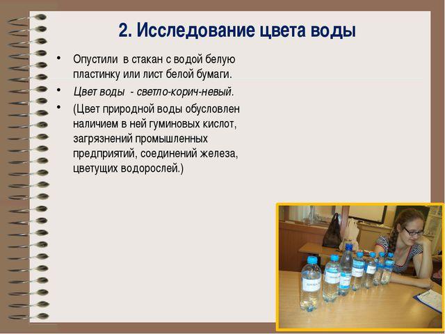 2. Исследование цвета воды Опустили в стакан с водой белую пластинку или лист...