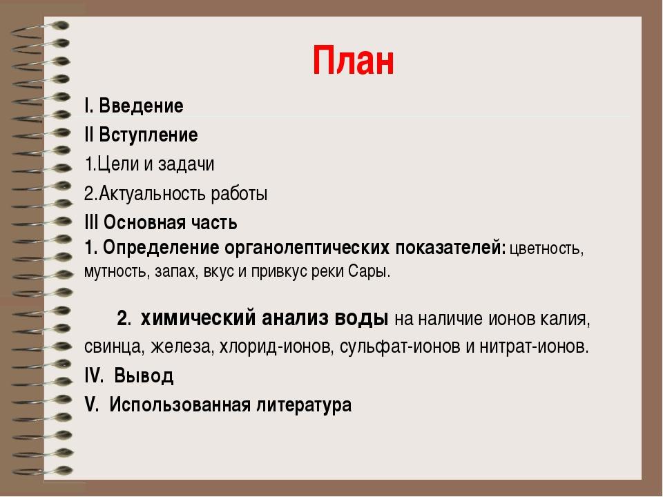 План I. Введение II Вступление 1.Цели и задачи 2.Актуальность работы III Осно...