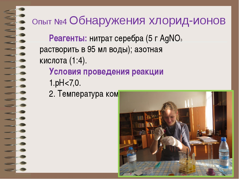 Опыт №4 Обнаружения хлорид-ионов Реагенты: нитрат серебра (5 г AgNO3 раствори...