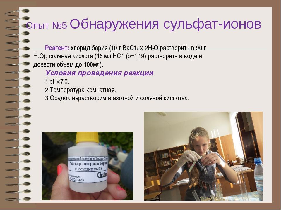 Опыт №5 Обнаружения сульфат-ионов Реагент: хлорид бария (10 г ВаС12 х 2H2O ра...