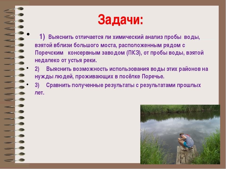 Задачи: 1) Выяснить отличается ли химический анализ пробы воды, взятой вблизи...