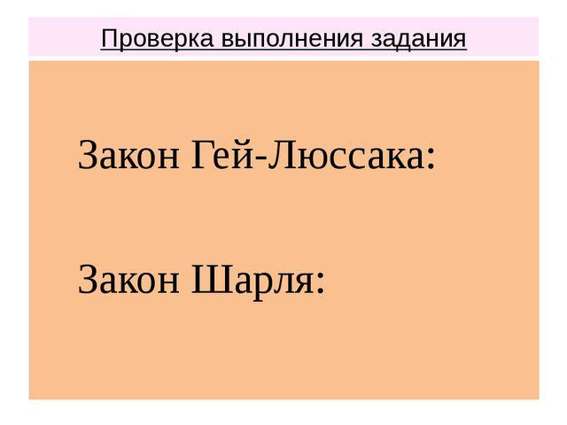 Проверка выполнения задания Закон Гей-Люссака: Закон Шарля: