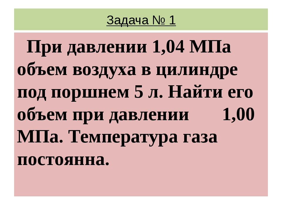 Задача № 1 При давлении 1,04 МПа объем воздуха в цилиндре под поршнем 5 л. На...