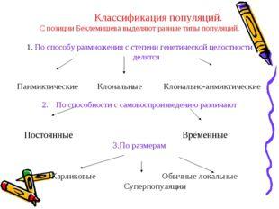 Классификация популяций. С позиции Беклемишева выделяют разные типы популяци