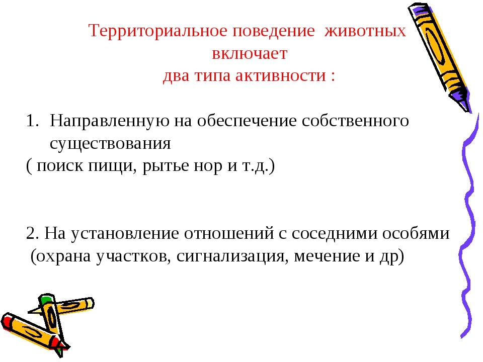 Территориальное поведение животных включает два типа активности : Направленну...