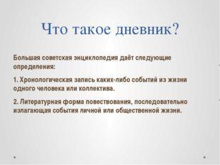 Что такое дневник? Большая советская энциклопедия даёт следующие определения