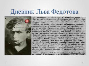 Дневник Льва Федотова