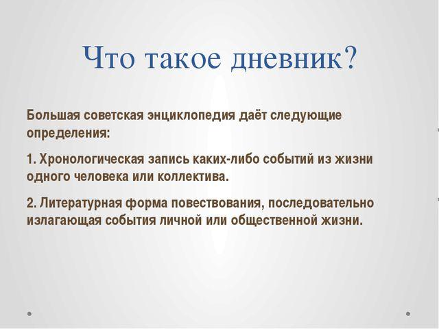 Что такое дневник? Большая советская энциклопедия даёт следующие определения...