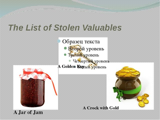 The List of Stolen Valuables A Golden Key A Jar of Jam A Crock with Gold