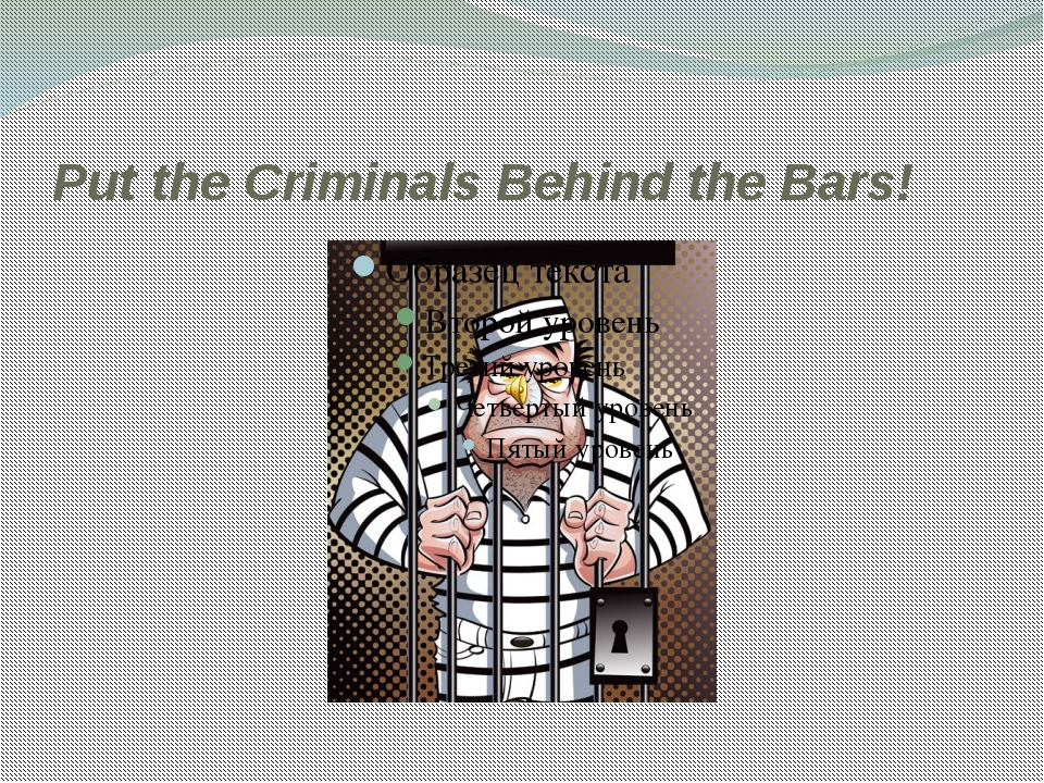 Put the Criminals Behind the Bars!