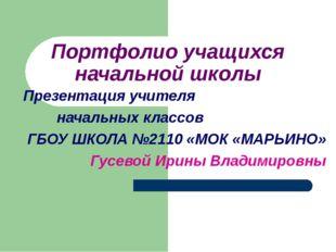 Портфолио учащихся начальной школы Презентация учителя начальных классов ГБО