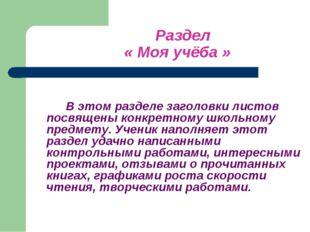 Раздел « Моя учёба »  В этом разделе заголовки листов посвящены ко