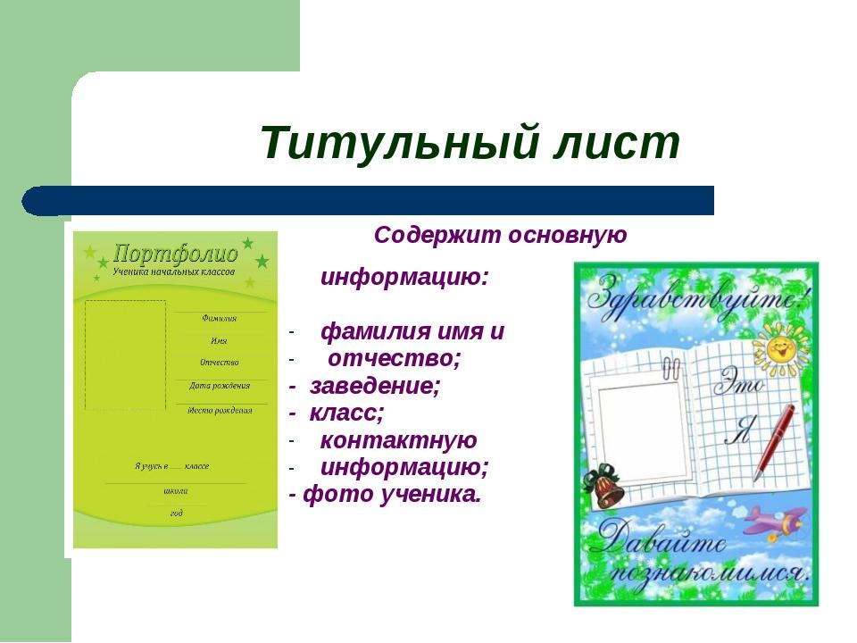 Титульный лист  Содержит основную информацию: фамилия имя и отчество;...