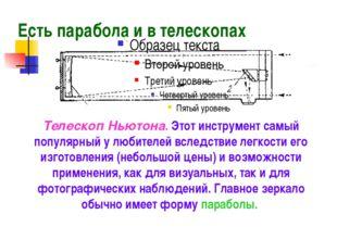 Есть парабола и в телескопах Телескоп Ньютона. Этот инструмент самый популярн