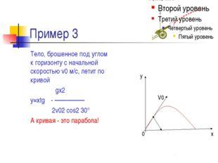 Пример 3 Тело, брошенное под углом α к горизонту с начальной скоростью v0 м/с