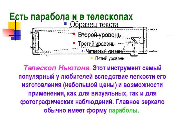 Есть парабола и в телескопах Телескоп Ньютона. Этот инструмент самый популярн...