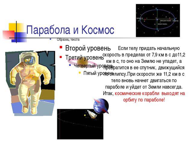 Парабола и Космос Если телу придать начальную скорость в пределах от 7,9 км...