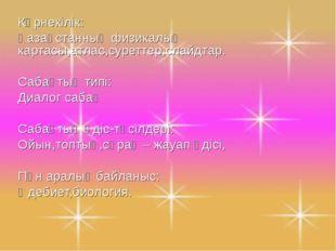 Көрнекілік: Қазақстанның физикалық картасы,атлас,суреттер,слайдтар. Сабақтың