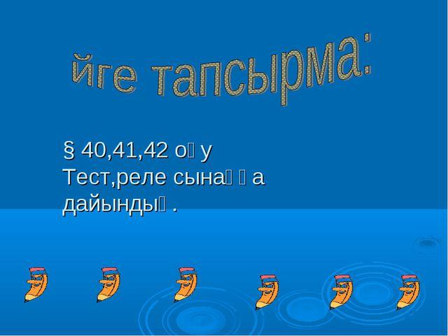 § 40,41,42 оқу Тест,реле сынаққа дайындық.