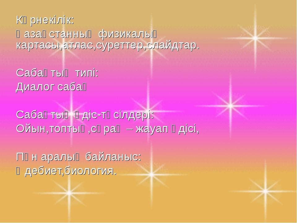 Көрнекілік: Қазақстанның физикалық картасы,атлас,суреттер,слайдтар. Сабақтың...
