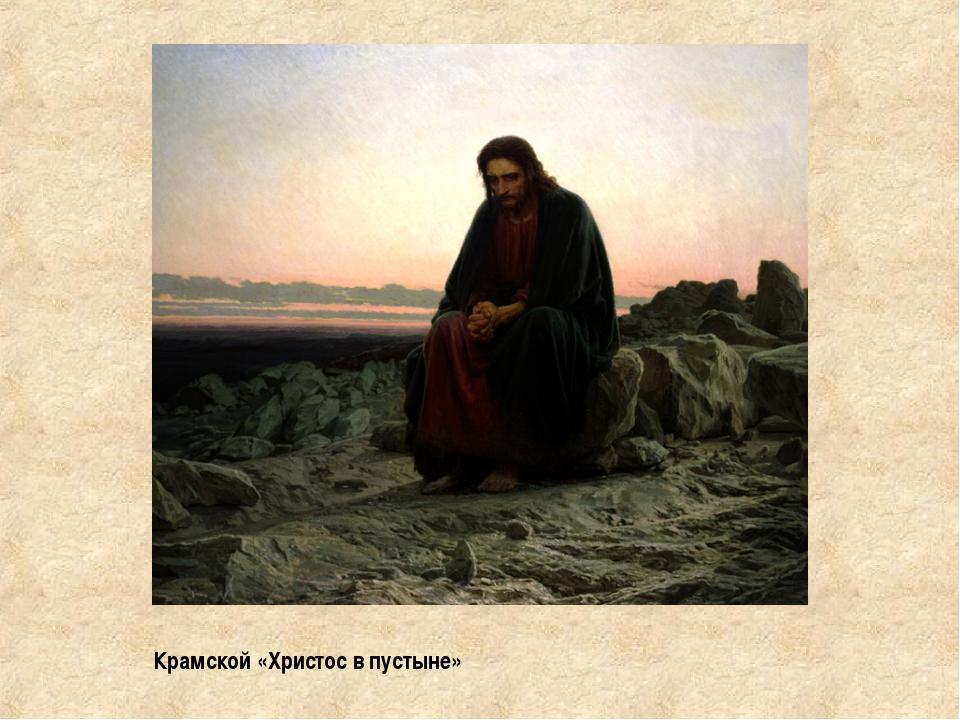 Крамской «Христос в пустыне»