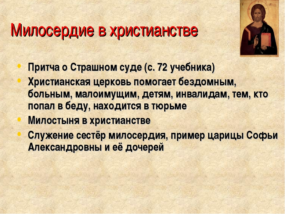 Милосердие в христианстве Притча о Страшном суде (с. 72 учебника) Христианска...