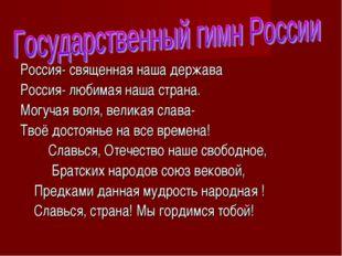 Россия- священная наша держава Россия- любимая наша страна. Могучая воля, вел