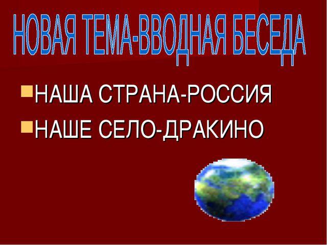 НАША СТРАНА-РОССИЯ НАШЕ СЕЛО-ДРАКИНО