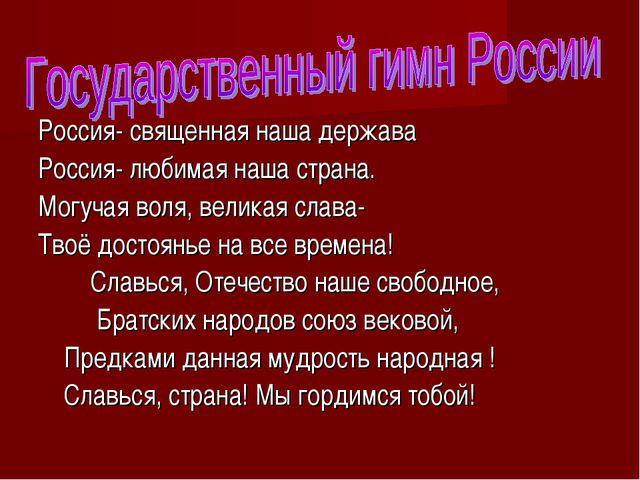 Россия- священная наша держава Россия- любимая наша страна. Могучая воля, вел...