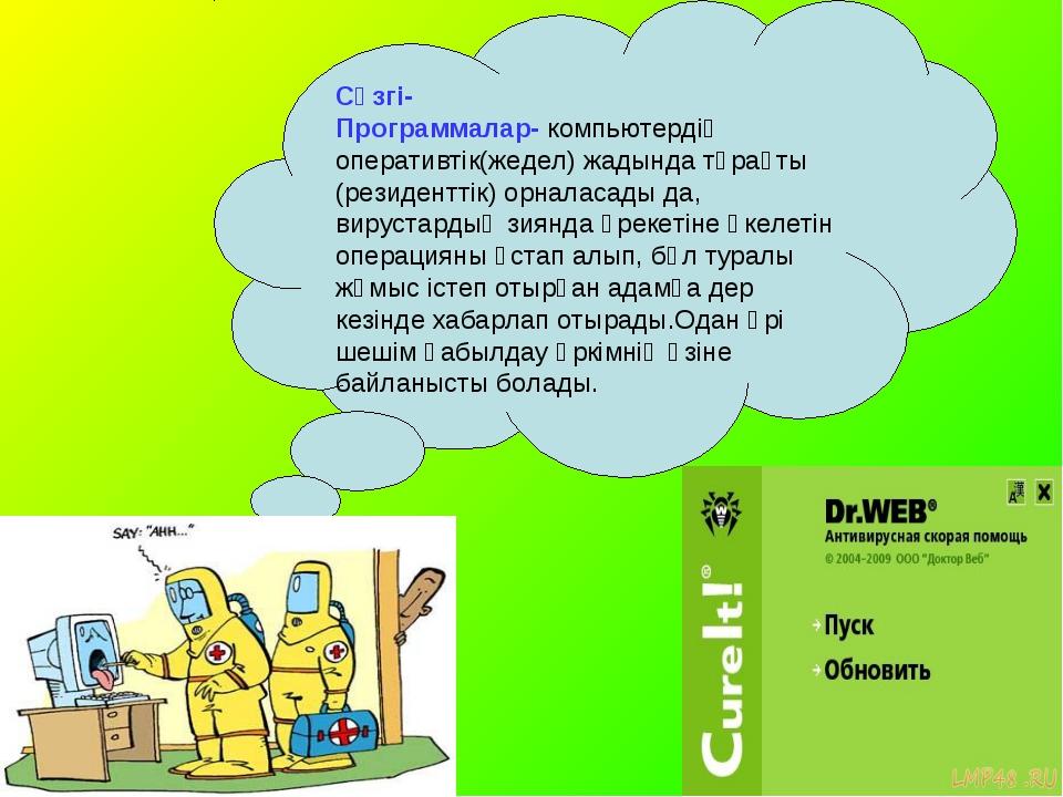 Сүзгі- Программалар- компьютердің оперативтік(жедел) жадында тұрақты (резиден...