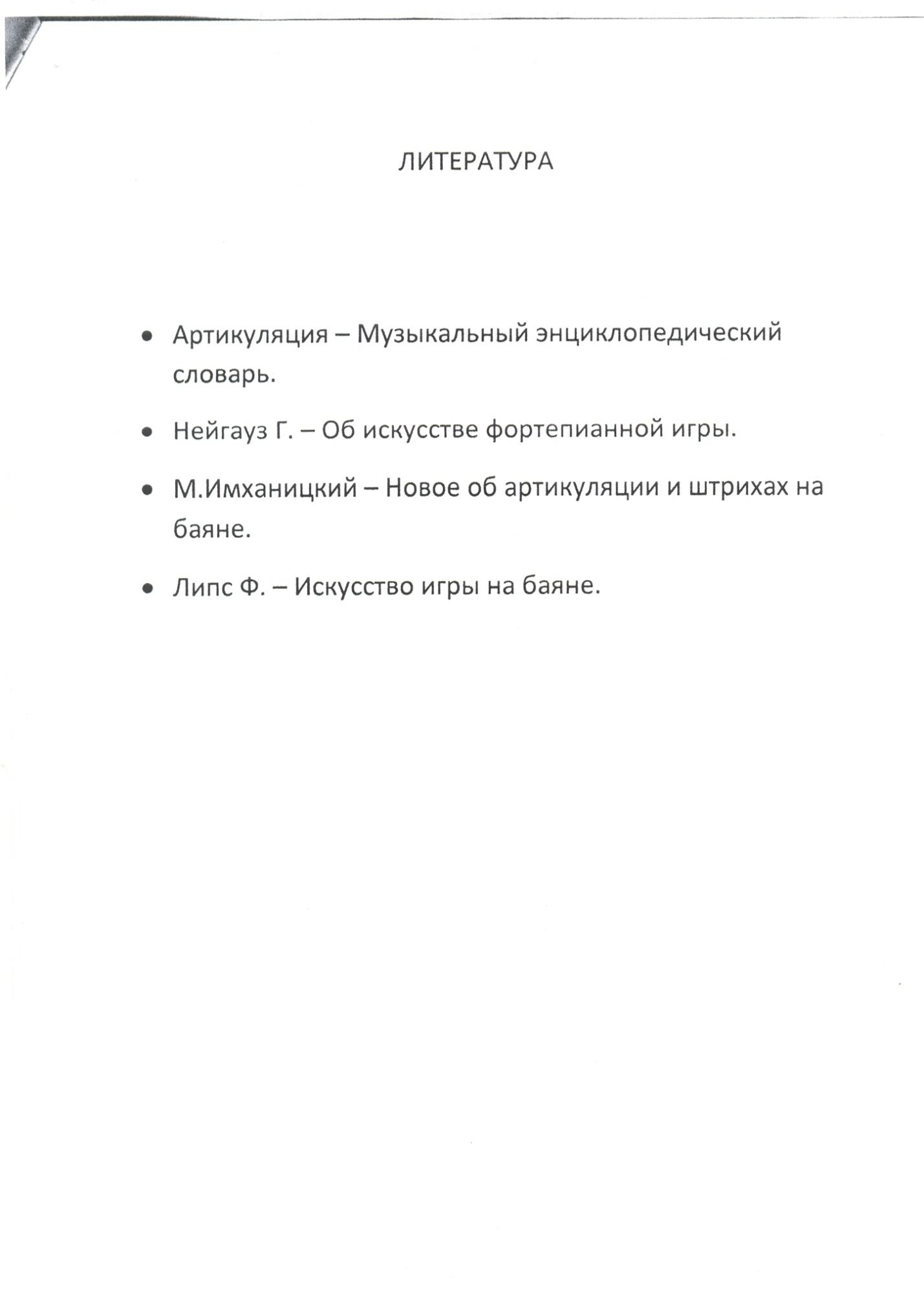 сканирование0011.jpg
