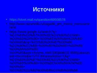 Источники https://otvet.mail.ru/question/69508578 http://www.razumniki.ru/zag