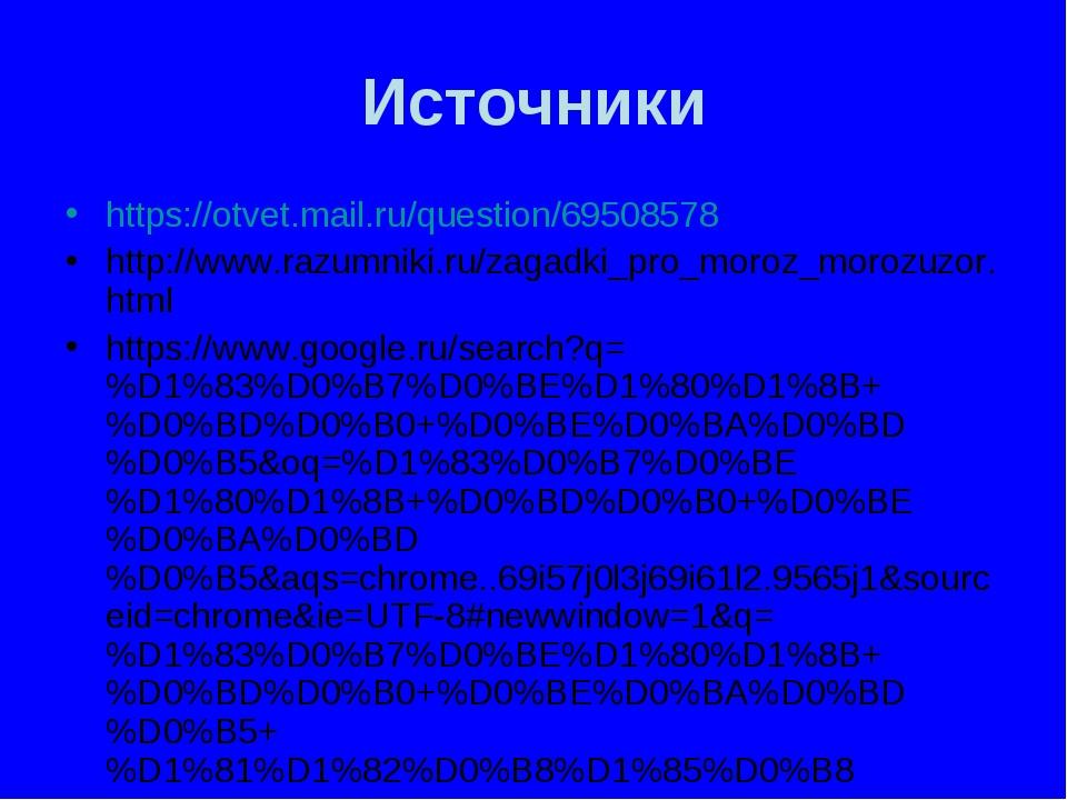 Источники https://otvet.mail.ru/question/69508578 http://www.razumniki.ru/zag...