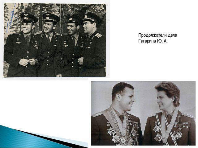 Продолжатели дела Гагарина Ю. А.
