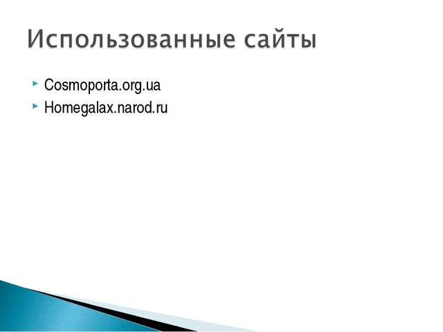 Cosmoporta.org.ua Homegalax.narod.ru